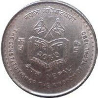 Nepal 5 Rupees 2047