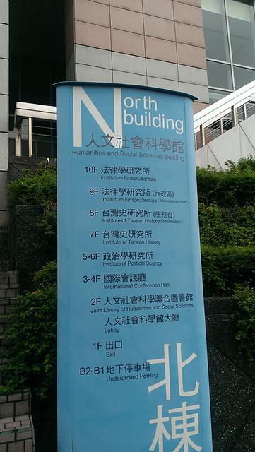 中央研究院告示牌