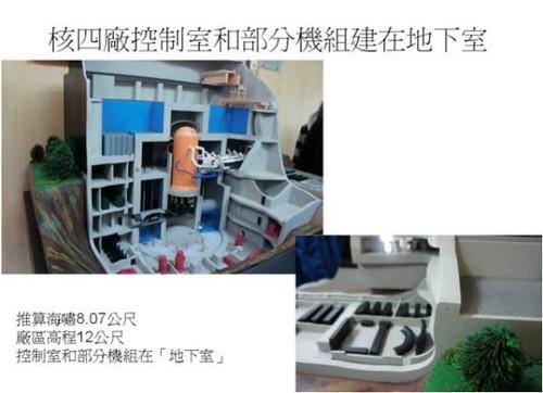 核四廠控制室和部分機組建在地下室