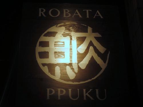 IPPUKU(練馬)