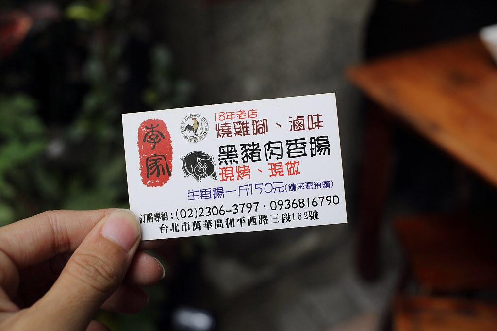 20140213萬華-李家黑豬肉香腸 (6)