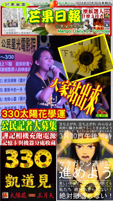 140330芒果日報--芒果風雲--力挺太陽花學運,公民記者大集合