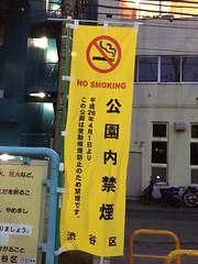 恵比寿公園は禁煙ですよ