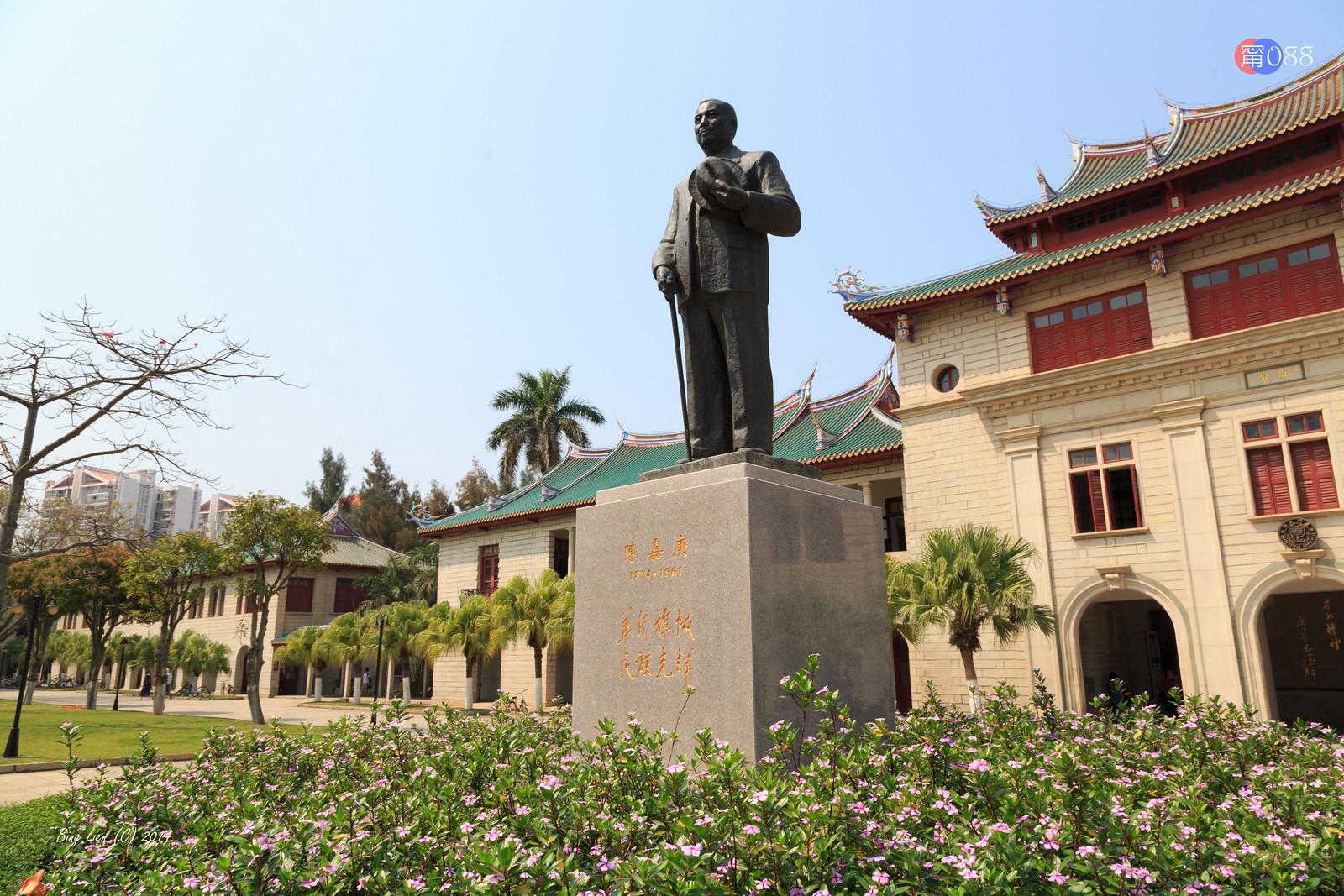 廈門大學 (1) 百年樹人
