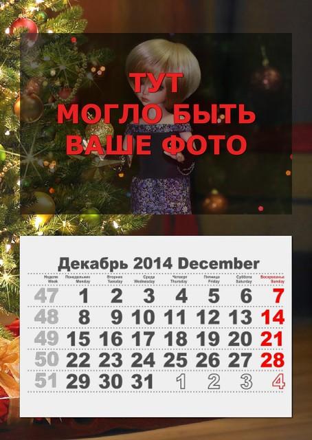 Календарь на 12 го