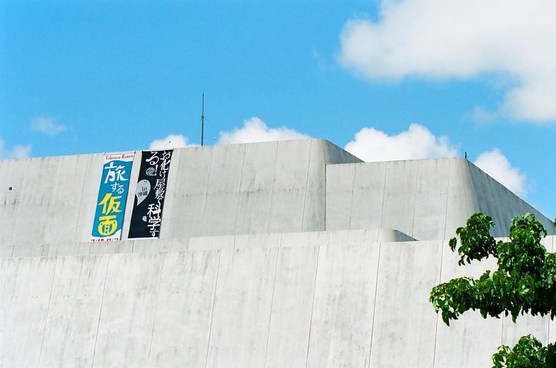 沖繩縣立博物館/美術館