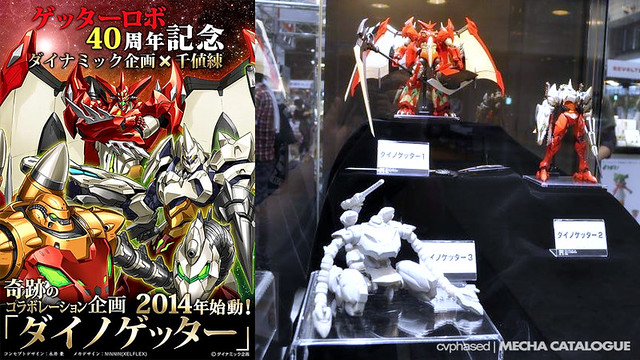 Getter Robo 40th Anniversary Project - Dino Getter