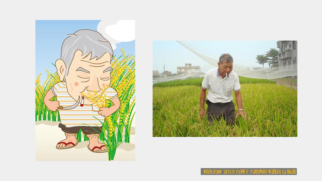 2013台灣十大經典好米-宜蘭縣五結鄉農會-陳正義