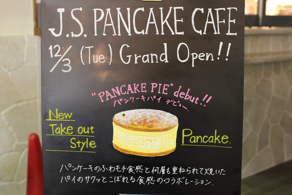 JSパンケーキカフェ1