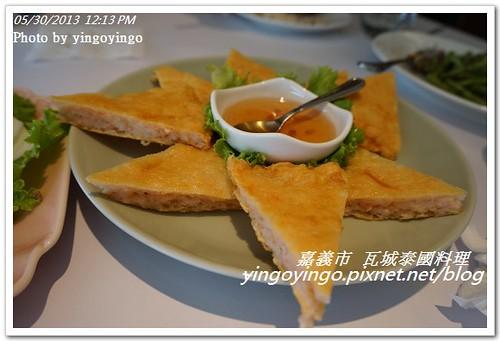 嘉義市_瓦城泰國料理20130530_DSC04058