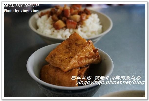 雲林斗南_歐陽斗南魯肉飯魚湯20130623_DSC04508