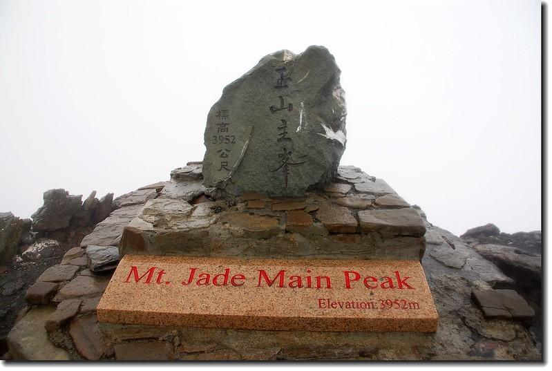 玉山主峰石碑