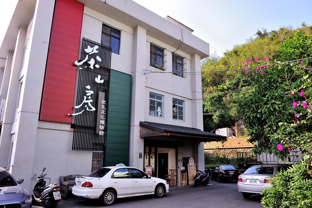 台北三峽【茶山房肥皂文化體驗館】~天然手工皂DIY體驗