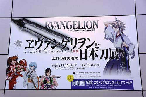 一個展覽通吃 EVA 和日本刀, 是不是很划算呢~