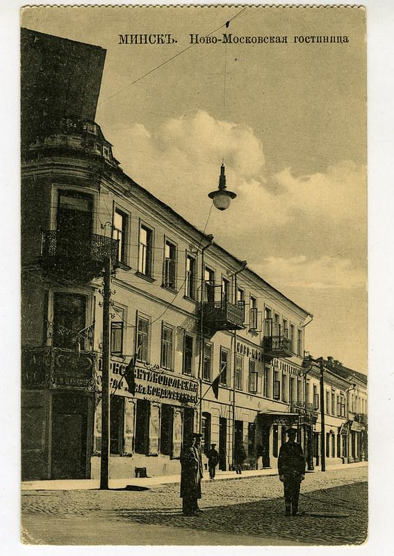 Минск в старой открытке, художественных