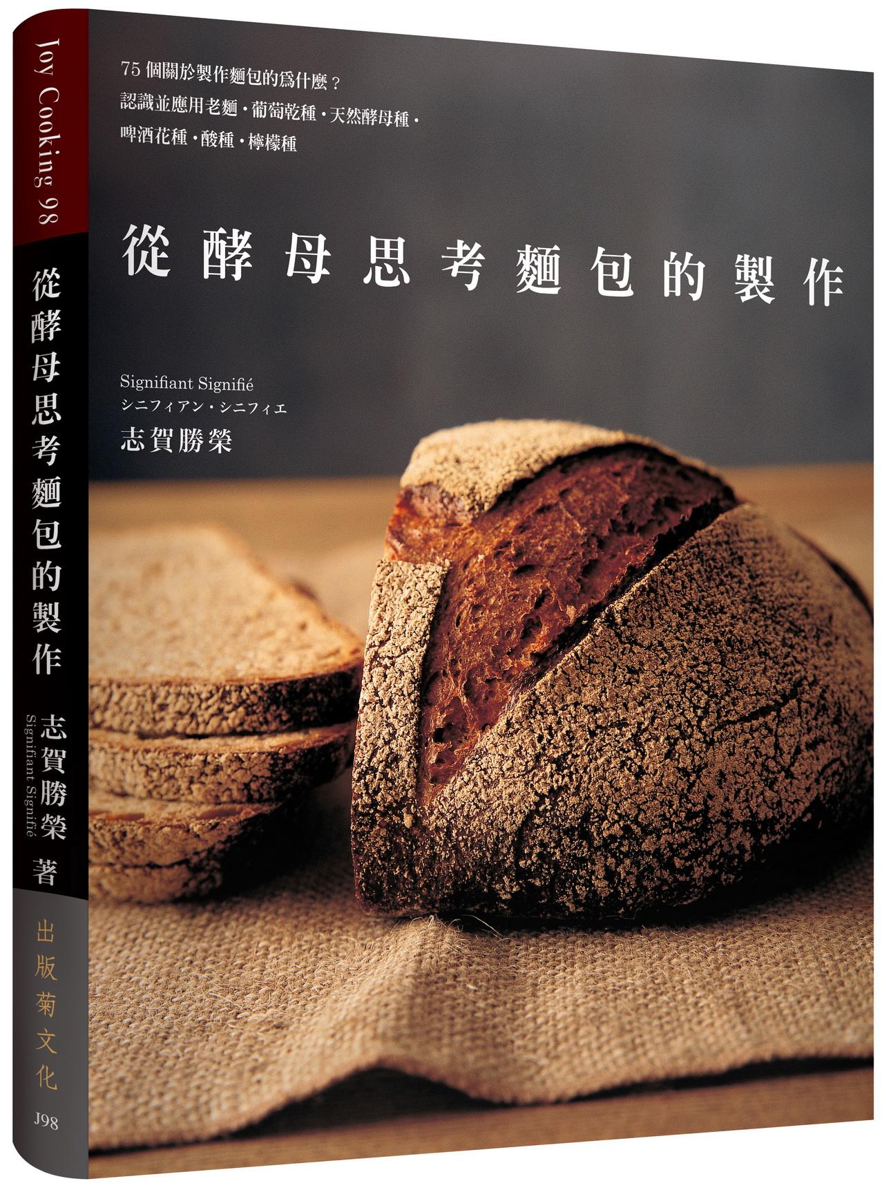 從酵母思考麵包的製作:75個關於製作麵包的為什麼?