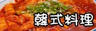 高雄必吃03.jpg