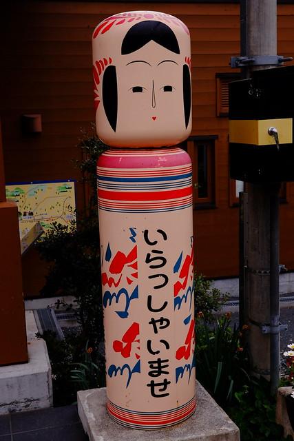 Sakunami Station 04