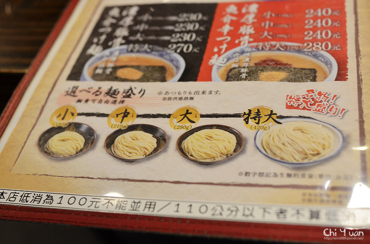 三田製麵所05.jpg