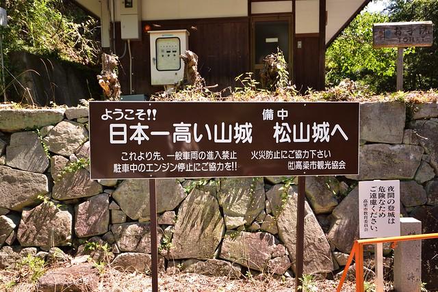Bitchu Matsuyama castle 1