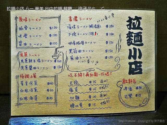 拉麵小店 らー麺 華美 台中拉麵 餐廳 1