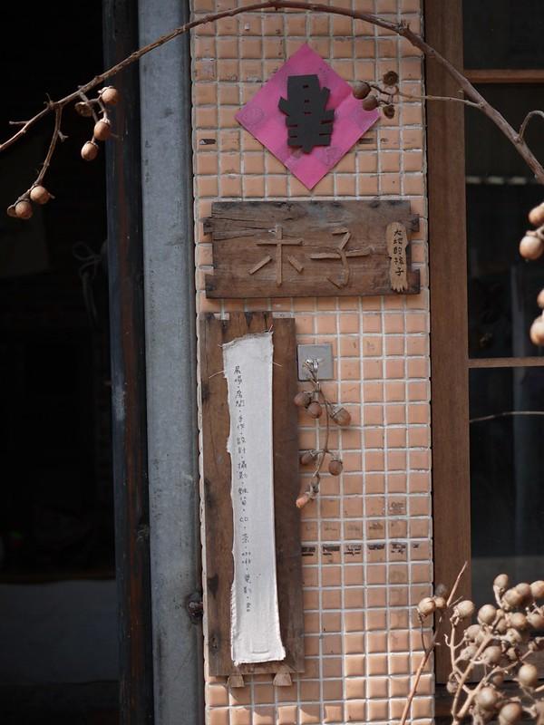木子 一樓展場