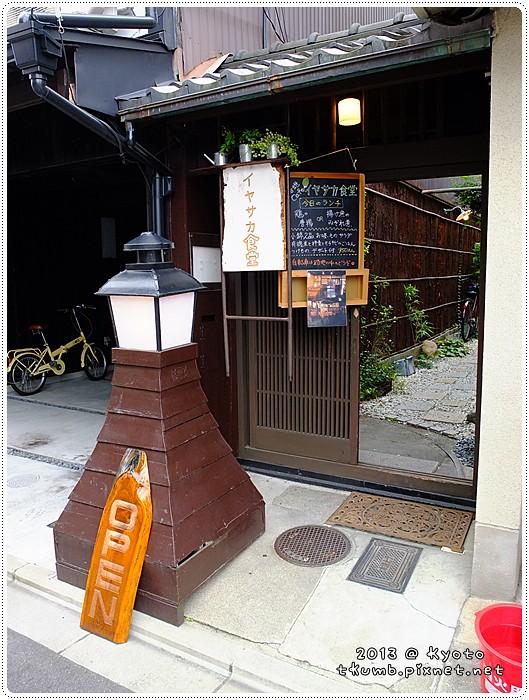 iyasaka食堂 (1).jpg