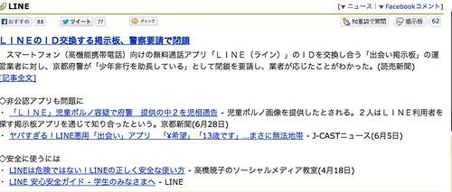 スクリーンショット 2013-06-28 21.42.57