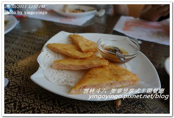 雲林斗六_聖泰旻泰式主題餐聽20130630_DSC046706