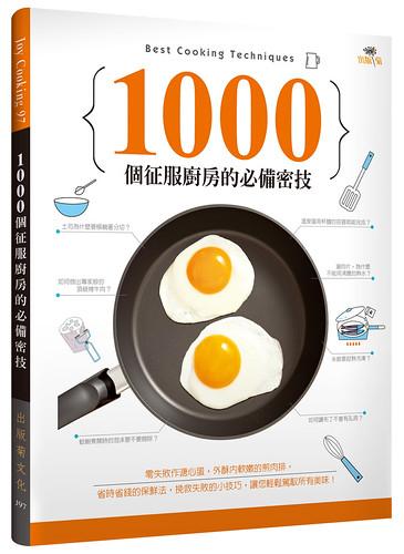1000個征服廚房的必備密技:零失敗作溏心蛋,外酥內軟嫩的煎肉排,省時省錢的保鮮法,挽救失敗的小技巧,讓您輕鬆駕馭所有美味!