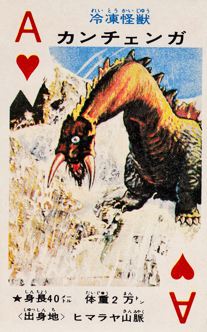 Pachimon Kaiju Cards - 35