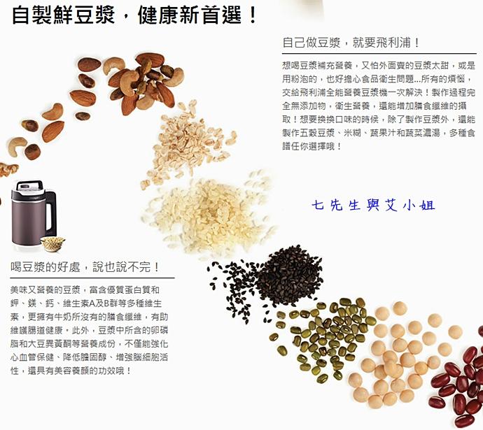 21 飛利浦豆漿機 HD2079 飛利浦,豆漿機,營養,免過濾,健康,早餐,美容