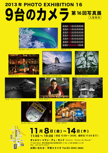 Photo Exhibition in Tokyo