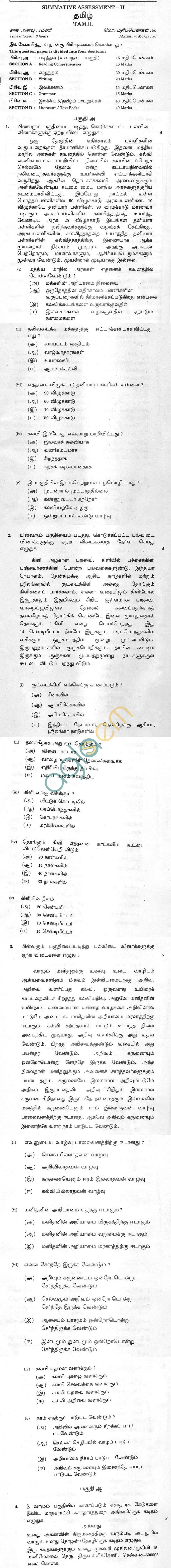 CBSE Board Exam Class 10 SA2 Sample Question Paper – Tamil
