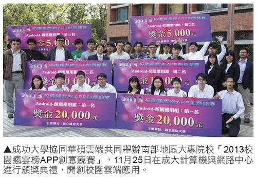 2013校園瘋雲榜APP創意競賽