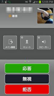 Screenshot_2014-01-08-12-05-10_edited-1