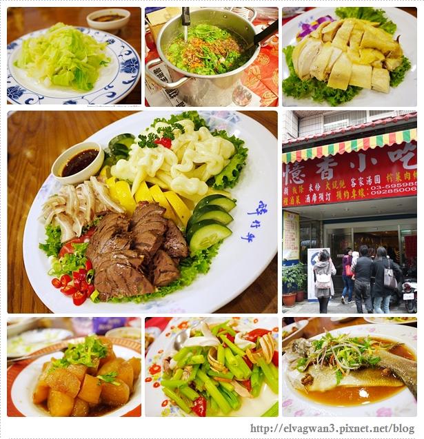 [新竹●竹東] 憶香餐廳 — 竹東老店客家菜 ♪ 山泉水煮的滿漢全席 ♥
