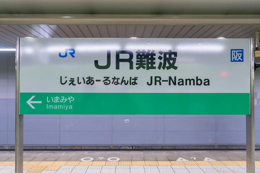 JR 難波車站