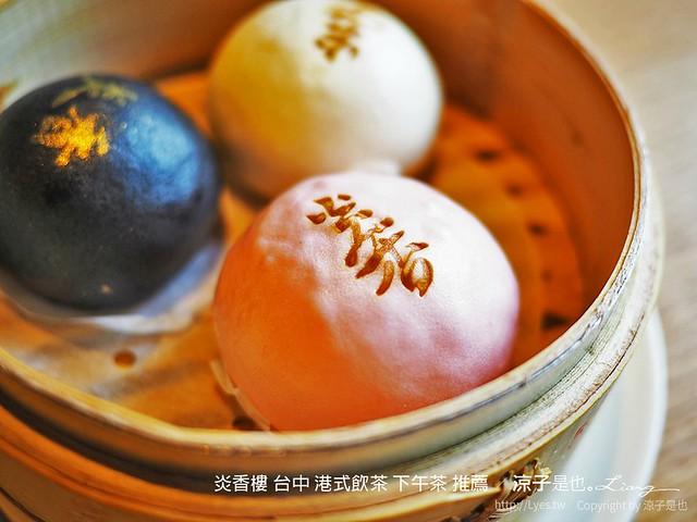 炎香樓 台中 港式飲茶 下午茶 推薦 58