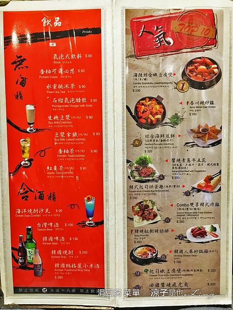 涓豆腐 菜單 2