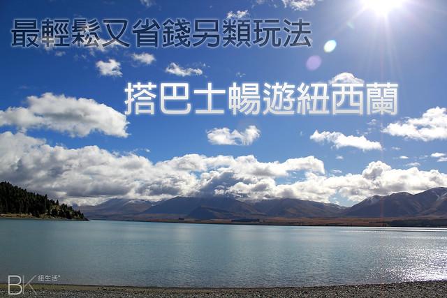 NZ資訊 | 搭巴士暢遊紐西蘭 – 最輕鬆又省錢另類玩法