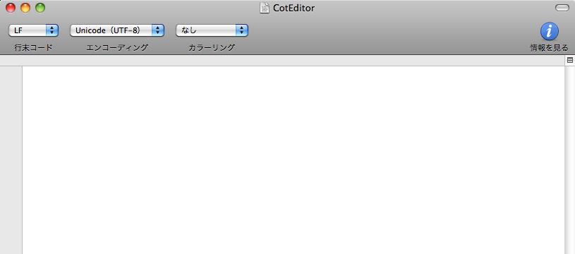 CotEditor1.3.1