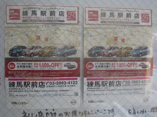 日産レンタカー(練馬)
