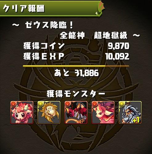 vs_zeus_result_131019