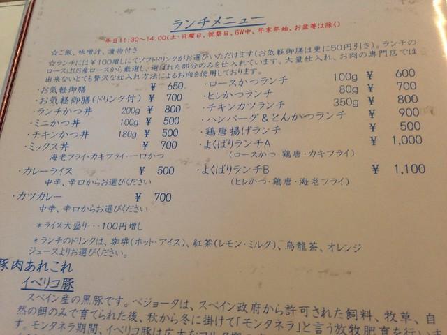 2013.11.14  しらかば ランチメニュー