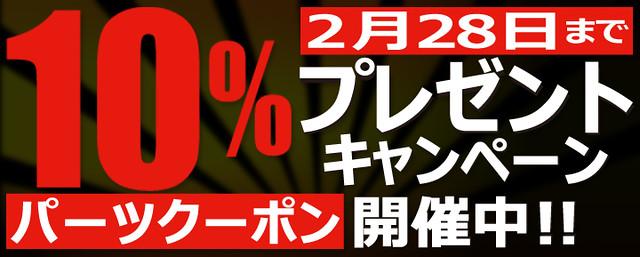 10%パーツクーポンプレゼントキャンペーン