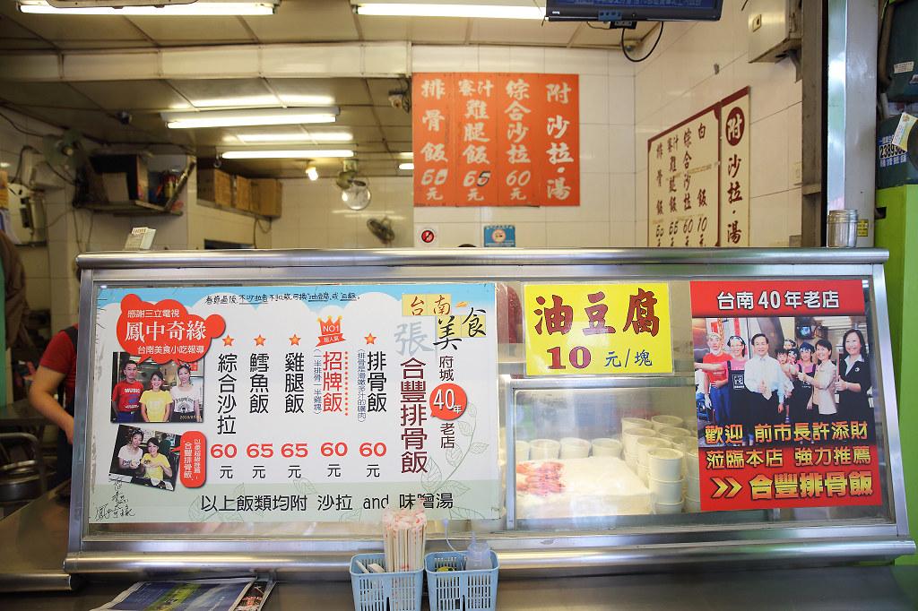 20140310台南-合豐排骨飯 (3)