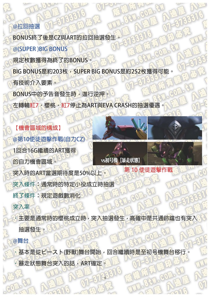 S0272福音戰士・希望之槍 中文版攻略_Page_07