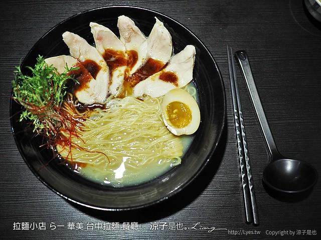 拉麵小店 らー麺 華美 台中拉麵 餐廳 6
