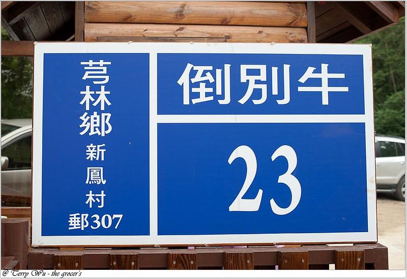 2013-04-27 桃竹插旗 (鬼扯心鮮森林)